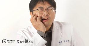 台中拔牙王 X 寬庭牙醫